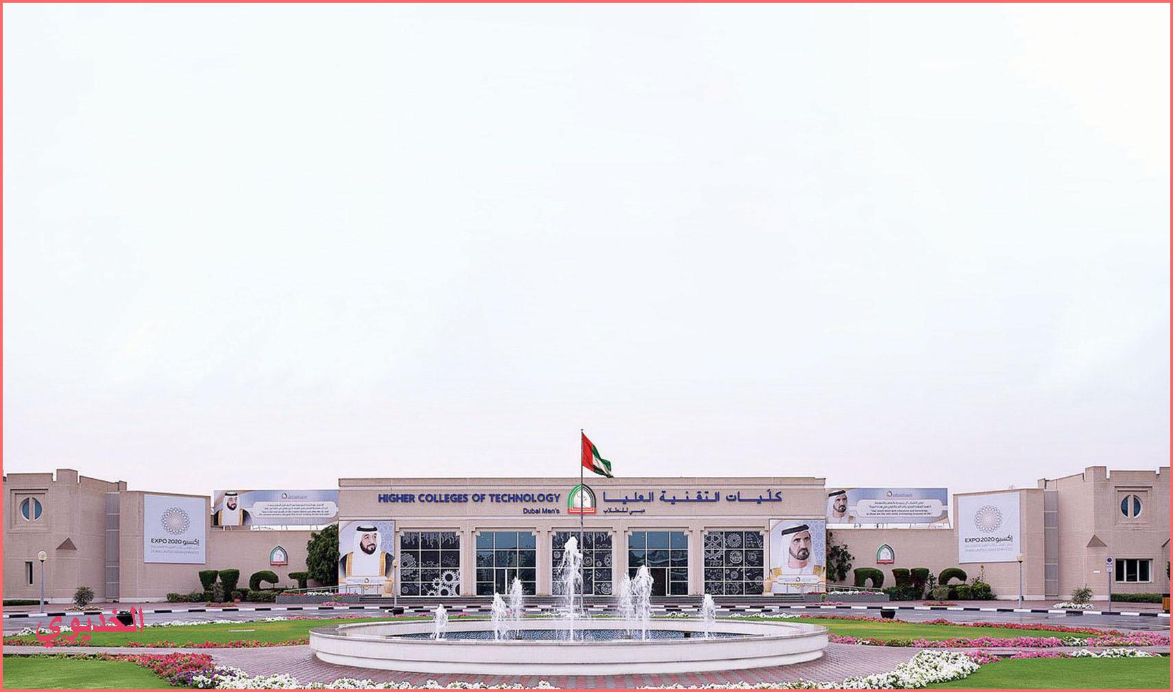 كلية التقنية العليا دبي .. ما هي تخصصات الدراسة المتاحة في كلية التقنية العليا دبي ؟؟