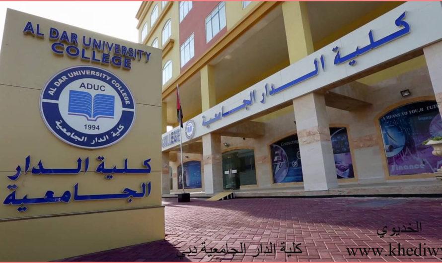 كلية الدار الجامعية دبي .. ما هي رسوم التسجيل المطلوبة وتكاليف الدراسة في الجامعة