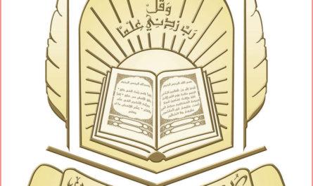 كلية الدراسات الاسلامية والعربية بدبي .. ما هو نظام القيد والقبول في الكلية ؟؟