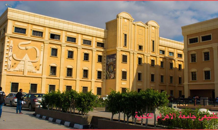 كلية العلاج الطبيعى جامعة الاهرام الكندية .. تعرف على مصاريف الدراسة بالكلية