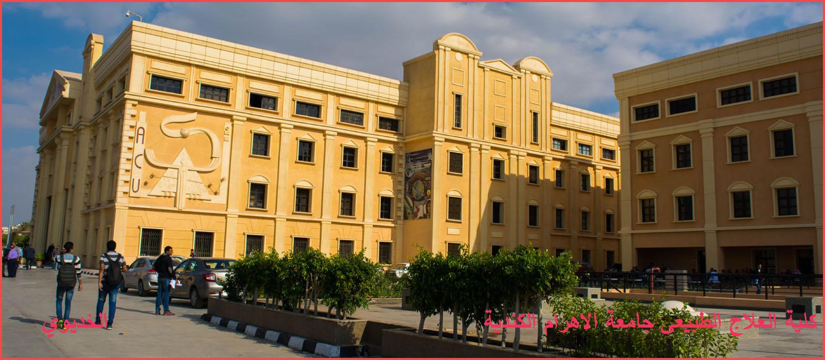 كلية العلاج الطبيعى جامعة الاهرام الكندية