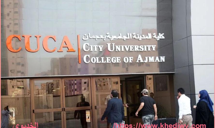 كلية المدينة الجامعية عجمان .. تعرف على الرسوم وبرامج الدراسة المتاحة