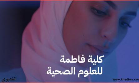 كلية فاطمة عجمان .. تعرف على طريقة التسجيل في كلية فاطمة عجمان