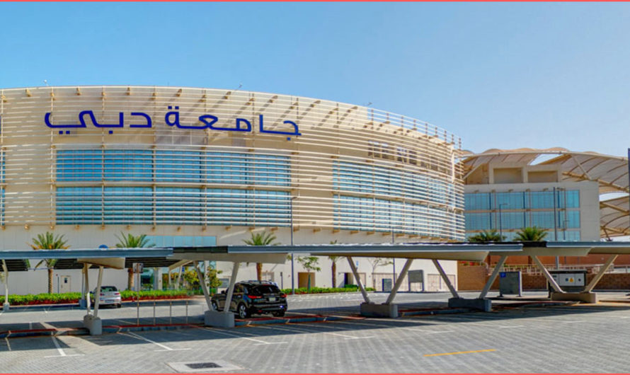 ما هي تخصصات جامعة دبي ؟؟ وما هي شروط الالتحاق بكل كلية ؟؟