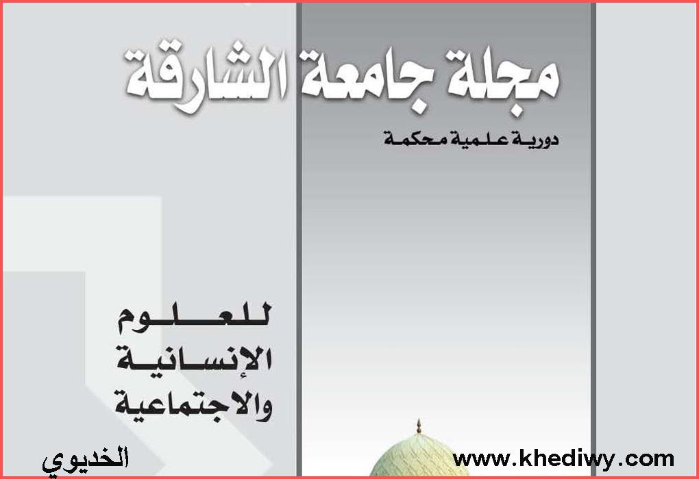 مجلة جامعة الشارقة للعلوم الانسانية والاجتماعية