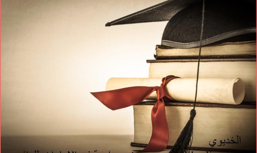 منح دراسية في الامارات للوافدين .. تعرف على طريقة التقديم وشروط القبول بالمنحة