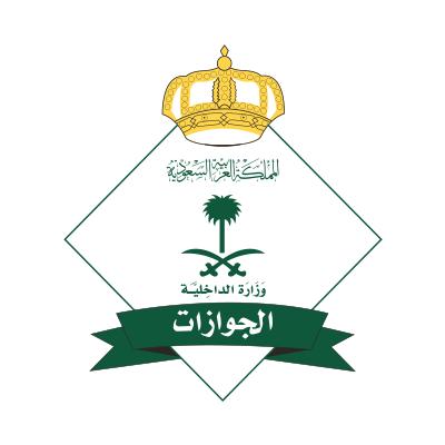 آخر قرارات الجوازات السعودية اليوم للزيارة العائلية للسوريين