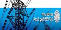 الاستعلام عن فاتورة الكهرباء شركة القناة في خطوات بسيطة تعرف عليها