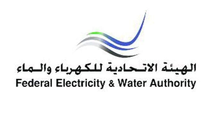 الاستعلام عن فاتورة الكهرباء والماء