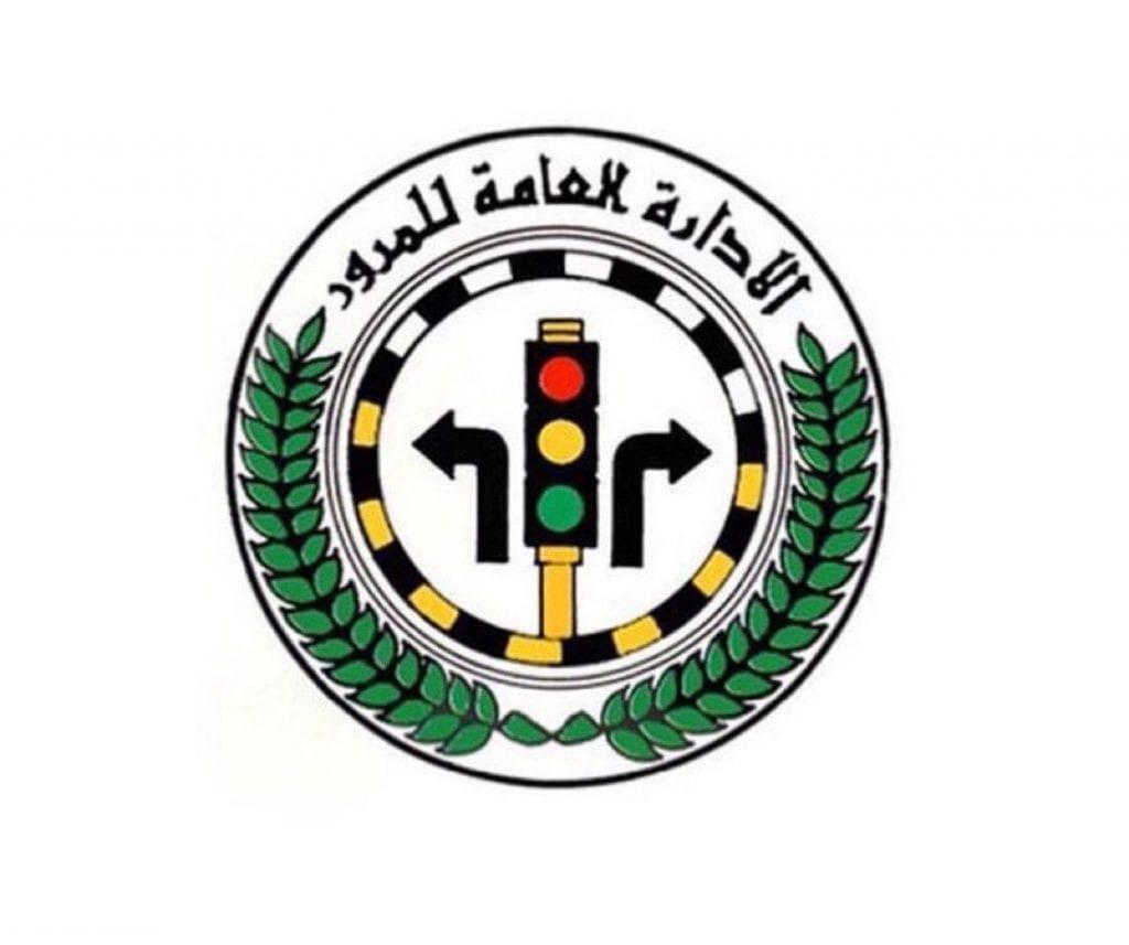 وزارة الداخلية مخالفات