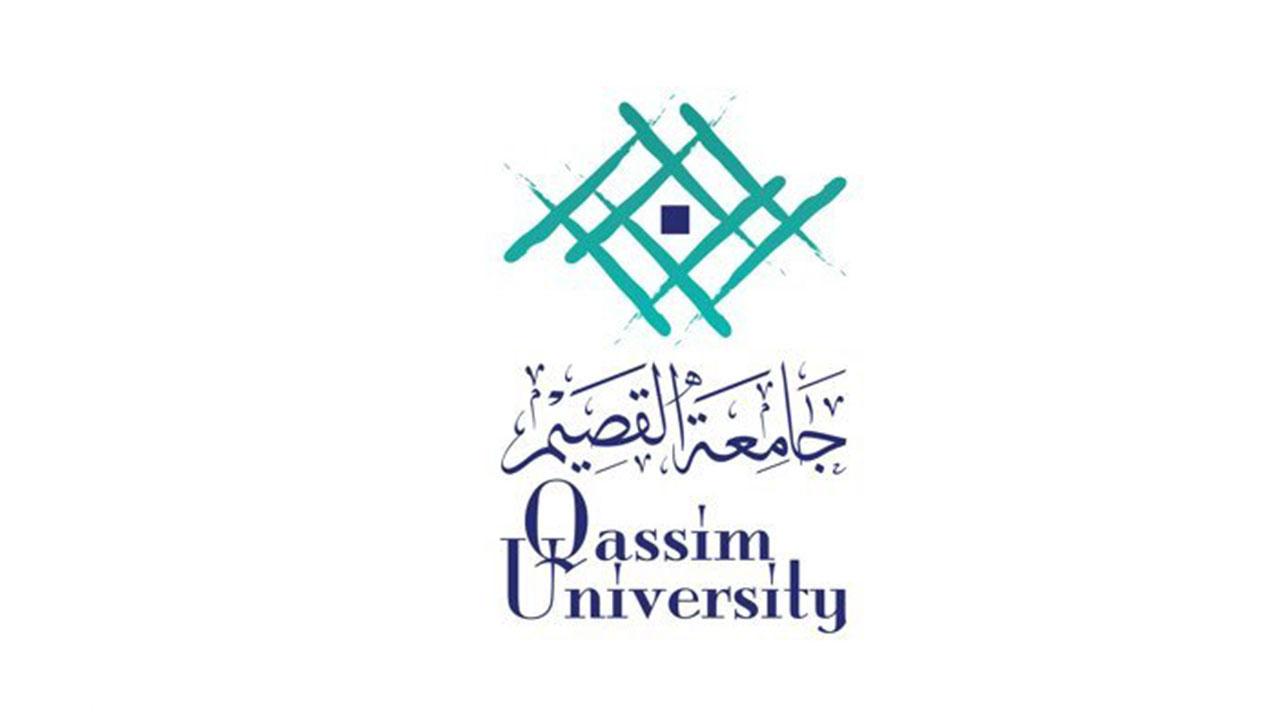 استمارة الترشيح جامعة القصيم