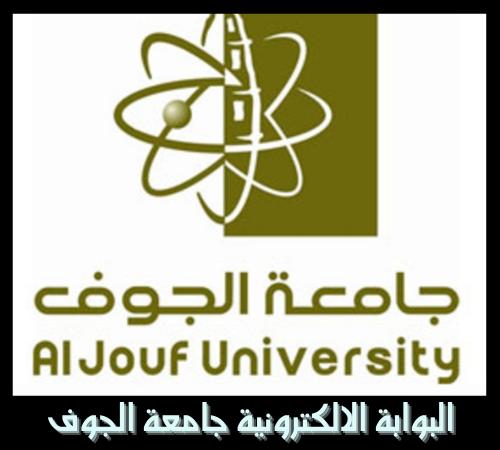 البوابة الالكترونية جامعة الجوف جامعة الجوف بلاك بورد