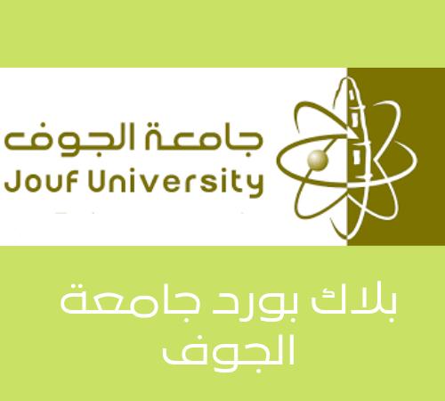 بلاك بورد جامعة الجوف طرق تسجيل الدخول لبلاك بورد جامعة