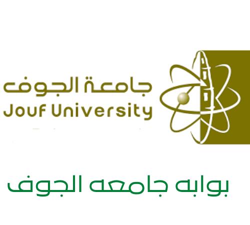 بوابه جامعه الجوف تسجيل الدخول لبلاك بورد جامعة الجوف