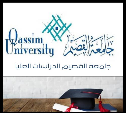 جامعة القصيم الدراسات العليا عمادة الدراسات العليا القصيم