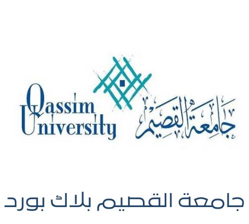 جامعة القصيم بلاك بورد تسجيل دخول جامعة القصيم