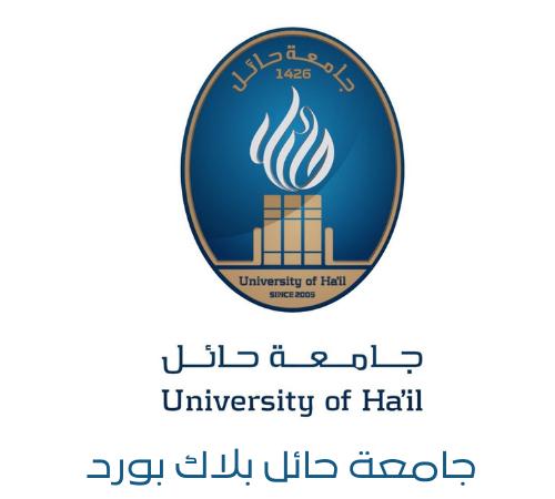 جامعة حائل بلاك بورد