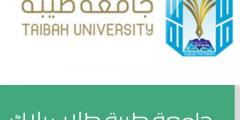 جامعة طيبة طلاب بلاك بورد تسجيل الدخول نظام البلاك بورد