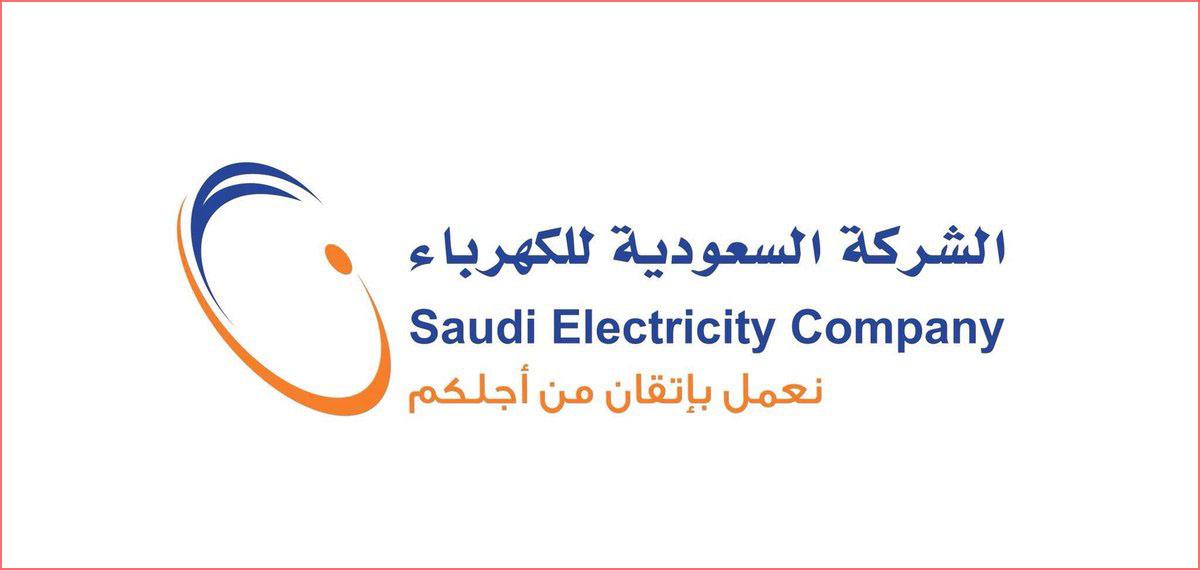 استعلام فاتورة الكهرباء السعودية