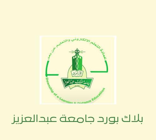 بلاك بورد جامعة عبدالعزيز