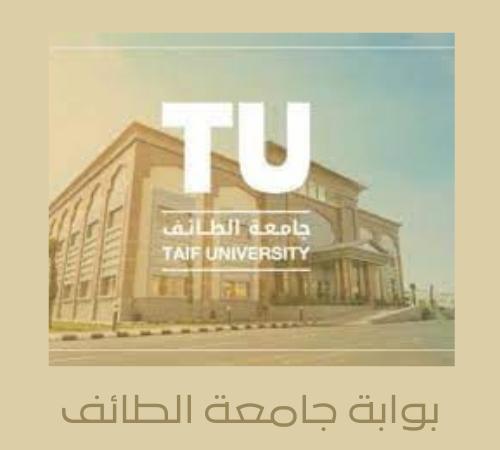 بوابة جامعة الطائف