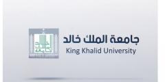 جامعة الملك خالد اكاديميا موعد التسجيل في جامعة الملك خالد