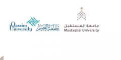 خطة ادارة الاعمال جامعة القصيم كلية الأعمال جامعة القصيم