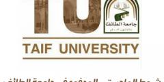 شروط الماجستير المدفوع في جامعة الطائف نتائج ماجستير جامعة الطائف