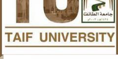 شعار جامعة الطائف بوابة ونسب القبول جامعة الطائف