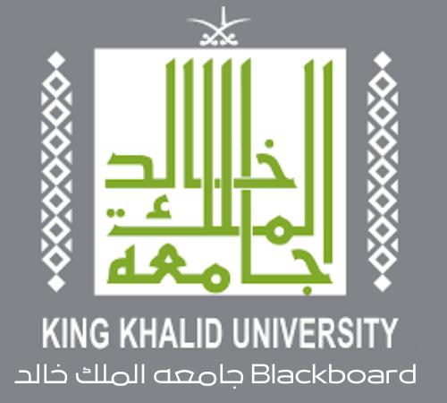 Blackboard جامعه الملك خالد